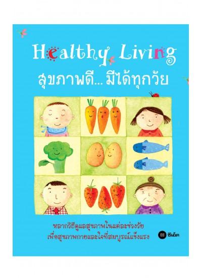 Healthy Living สุขภาพดี... มีได้ทุกวัย