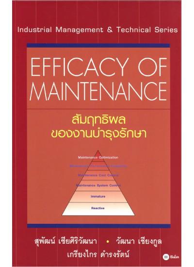 Efficacy of Maintenance สัมฤทธิผลของงานบำรุงรักษา