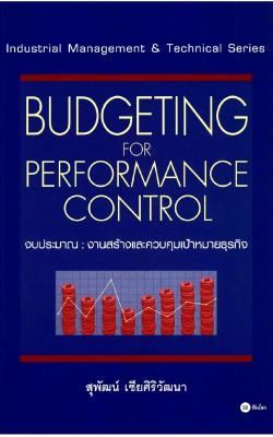 BUDGETING FOR PERFORMANCE CONTROL งบประมาณ