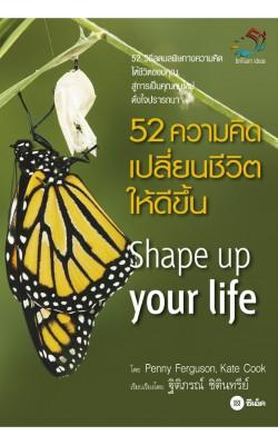 52 ความคิดเปลี่ยนชีวิตให้ดีขึ้น