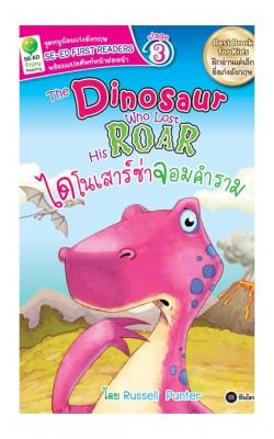 The Dinosaur Who Lost His Roar ไดโนเสาร์ซ่าจอมคำราม
