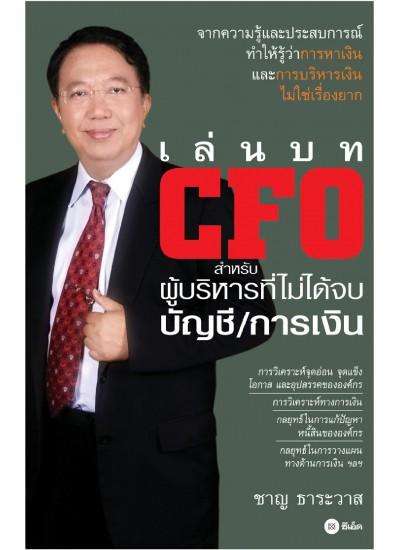 เล่นบท CFO สำหรับผู้บริหารที่ไม่ได้จบบัญชี/การเงิน