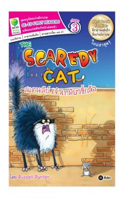 The Scaredy Cat สแตนลีย์ เจ้าเหมียวขี้กลัว