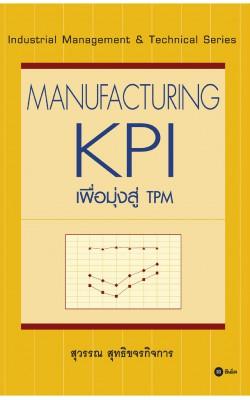 Manufacturing KPI เพื่อมุ่งสู่ TPM