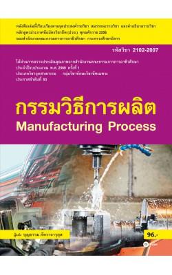 กรรมวิธีการผลิต (รหัสวิชา 2102-2007)