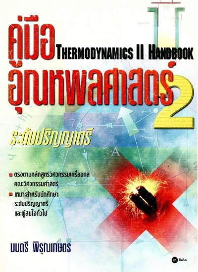 คู่มืออุณหพลศาสตร์ 2 (Thermodynamics II Handbook)