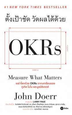 New York Times Bestseller: ตั้งเป้าชัด วัดผลได้ด้วย OKRs