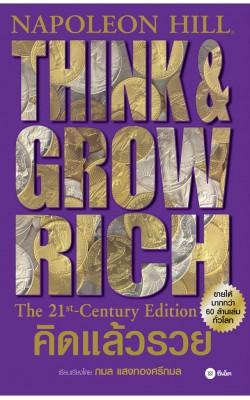 Think Grow Rich คิดแล้วรวย