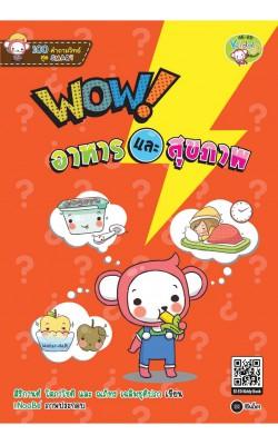 100 คำถามวิทย์สุด Smart : WOW! อาหารและสุขภาพ