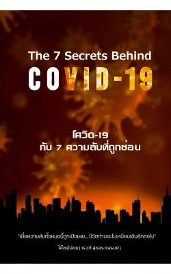 The 7 Secrets Behind COVID-19 โควิด-19 กับ 7 ความลับที่ถูกซ่อนอยู่