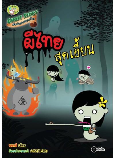 Ghost Story เรื่องผีเขย่าขวัญรอบโลก ตอน ผีไทยสุดเฮี้ยน