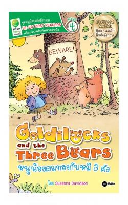 Goldilocks and the Three Bears หนูน้อยผมทองกับหมี 3 ตัว
