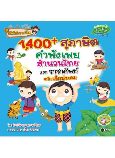1,400 สุภาษิต คำพังเพย สำนวนไทย และราชาศัพท์ ฉบับเด็กประถม