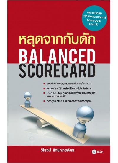 หลุดจากกับดัก : Balanced Scorecard