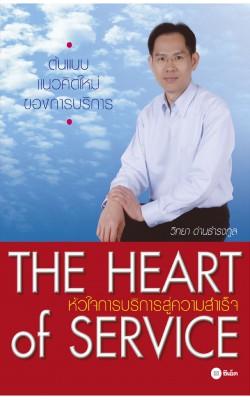 The Heart of Service : หัวใจการบริการสู่ความสำเร็จ