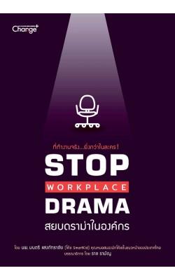 Stop Workplace Drama สยบดราม่าในองค์กร