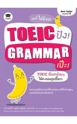 TOEIC ปัง! Grammar เป๊ะ!