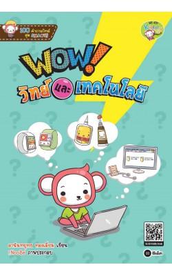 100 คำถามวิทย์สุด SMART : WOW! วิทย์และเทคโนโลยี