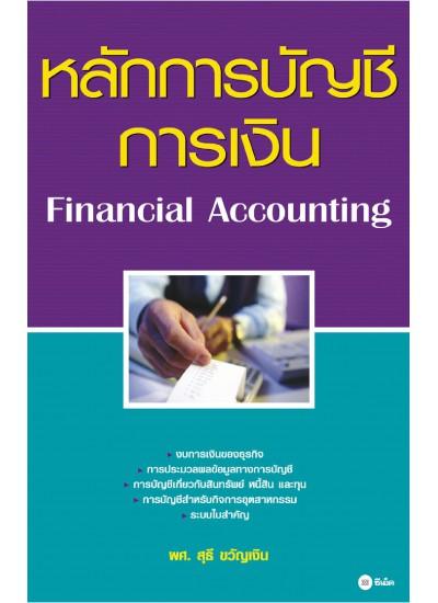 หลักการบัญชีการเงิน : Financial Accounting