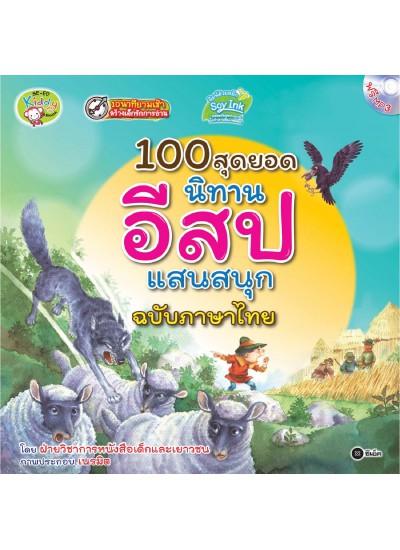 100 สุดยอดนิทานอีสปแสนสนุก ฉบับภาษาไทย