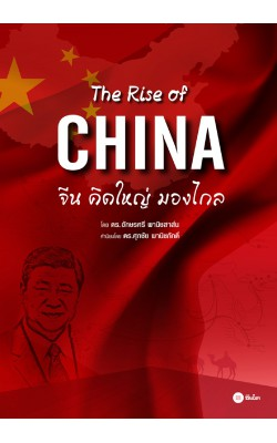 The Rise of China จีนคิดใหญ่มองไกล