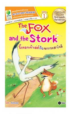 The Fox and the Stork จิ้งจอกเจ้าเล่ห์กับนกกระสาใจดี
