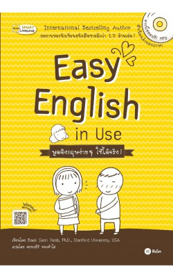 Easy English in Use พูดอังกฤษง่าย ๆ ใช้ได้จริง!