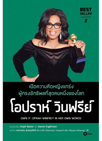 เปิดความคิดหญิงแกร่งผู้ทรงอิทธิพลที่สุดคนหนึ่งของโลก โอปราห์ วินฟรีย์ : Own It (Oprah Winfrey In Her Own Words)