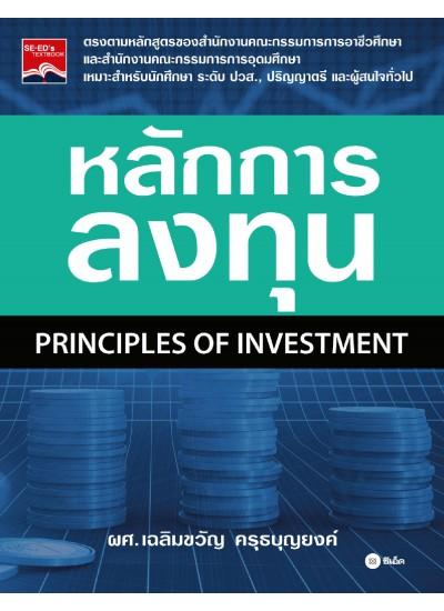 หลักการลงทุน : Principles of Investment