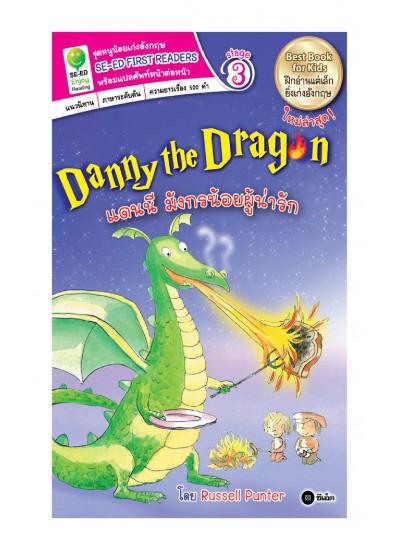 Danny the Dragon แดนนี มังกรน้อยผู้น่ารัก