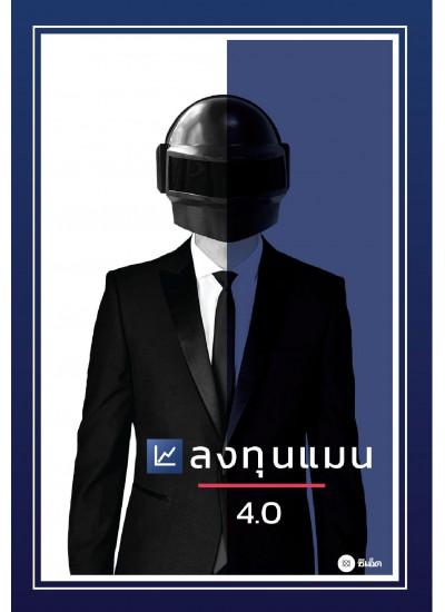 ลงทุนแมน 4.0
