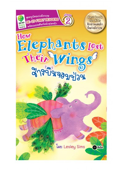 How Elephant Lost Their Wings ช้างบินจอมป่วน