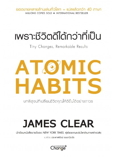 New York Times Bestseller: Atomic Habits เพราะชีวิตดีได้กว่าที่เป็น