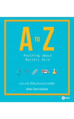A to Z : Anything about Nucleic Acid