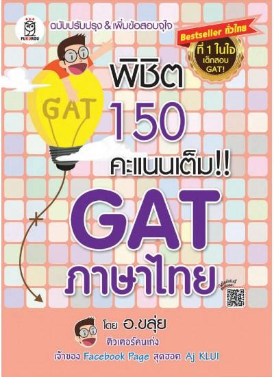 พิชิต 150 คะแนนเต็ม!! GAT ภาษาไทย โดย อ.ขลุ่ย