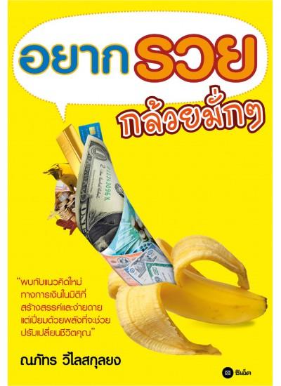 อยากรวยกล้วยมั่กๆ
