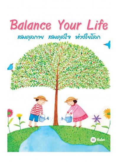 Balance Your Life สมดุลกาย สมดุลใจ ห่วงใยโลก