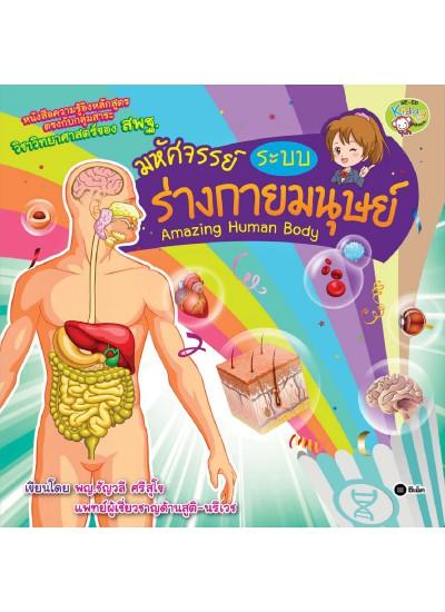 มหัศจรรย์ระบบร่างกายมนุษย์ Amazing Human Body