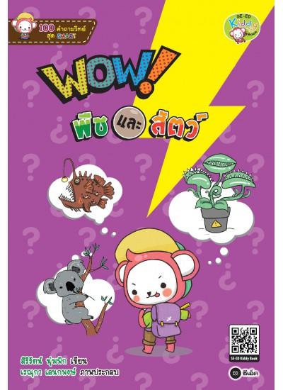 100 คำถามวิทย์สุด SMART : WOW! พืชและสัตว์