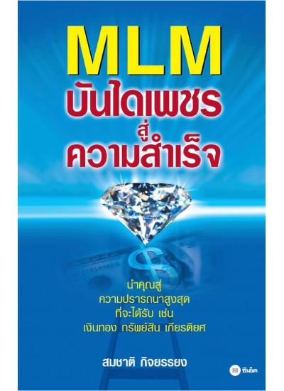 MLM บันไดเพชรสู่ความสำเร็จ